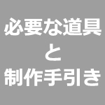 dougu_thum